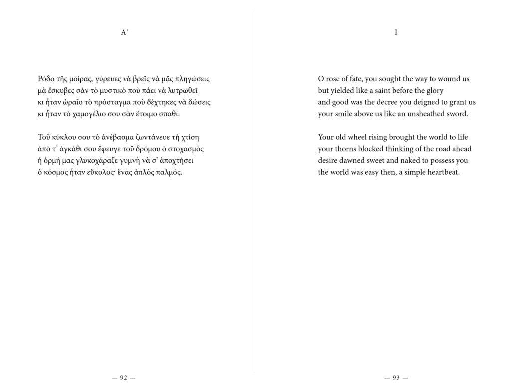 Read a poem by George Seferis