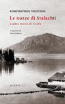 Konstantinos Theotokis, Le nozze di Stalachtì e altre storie di Corfù